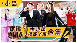 《欢乐喜剧人4》:程野宋晓峰丫蛋小品合集【东方卫视官方高清】