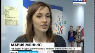 Ледовое шоу кировских фигуристов (ГТРК Вятка)