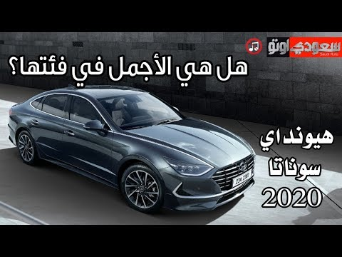 2020 Hyundai Sonata هيونداي سوناتا 2020 - هل هي الأجمل في فئتها؟  | سعودي أوتو