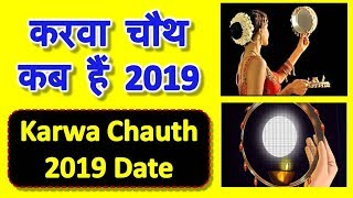 करवा चौथ कब है | Karwa Chauth Kab Hai | Karwa Chauth 2019 Date