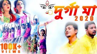 Durga Maa 2020 | Durga puja song 2020 |new \u0026 Original bengali song | দূর্গা পুজোর গান | দূর্গা মা