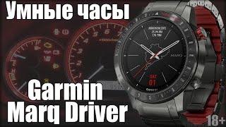 Премиальные умные часы Garmin Marq Driver: самый первый обзор