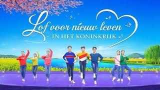 Loflied 'Lof voor nieuw leven in het koninkrijk' (Nederlands)