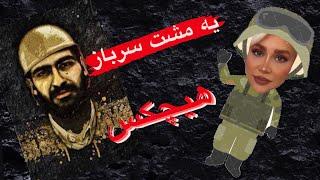 ری اکشن به آهنگ یه مشت سرباز هیچکس -Hichkas Ye Mosht Sarbaz Reaction