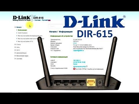 Как настроить маршрутизатор d link dir 615