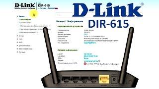 настройка роутера D LINK dir 615, настройка интернета \\ PROcomp