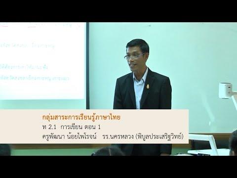 ภาษาไทย ท 2.1 การเขียน ตอน 1 ครูพัฒนา น้อยไพโรจน์