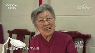 [远方的家]大运河(44) 八旬老人的香包情  CCTV中文国际 - YouTube