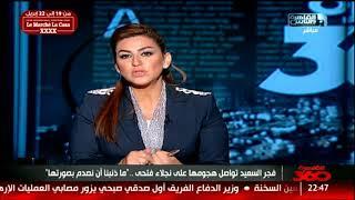 #فجر_السعيد تواصل هجومها على الفنانة #نجلاء_فتحي .. وتعليق قوي من ديناعبدالكريم