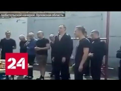 Кто устроил пир для осужденных в орловской колонии? - Россия 24
