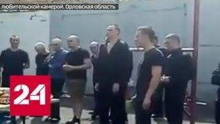 Смотреть видео Кто устроил пир для осужденных в орловской колонии? - Россия 24 онлайн