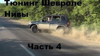 видео Тюнинг двигателя Шевроле Нива