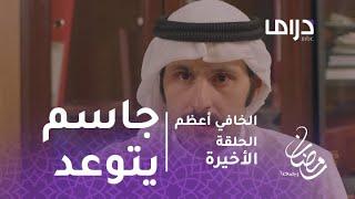 الخافي أعظم- الحلقة الأخيرة -وأخيرا جاسم يتوعد منصور ويهدده بالسجن