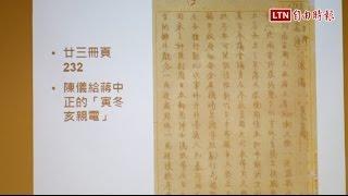 國史館公布228檔案 陳儀請兵電文曝光