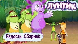 Радость 🎉 Лунтик 🎉 Сборник мультфильмов 2018