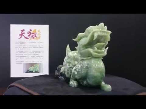 Jade TianLu, PiXiu - FD1490900406
