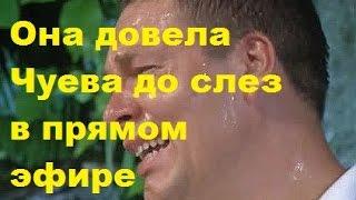 Она довела Чуева до слез в прямом эфире. Андрей Чуев, ДОМ-2, ТНТ