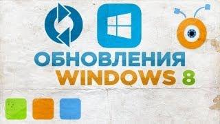 Как Включить или Отключить Обновления в Windows 8