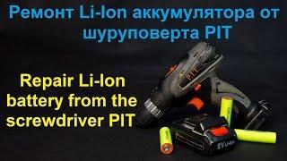 Ремонт Li Ion акумулятора від шуруповерта PIT