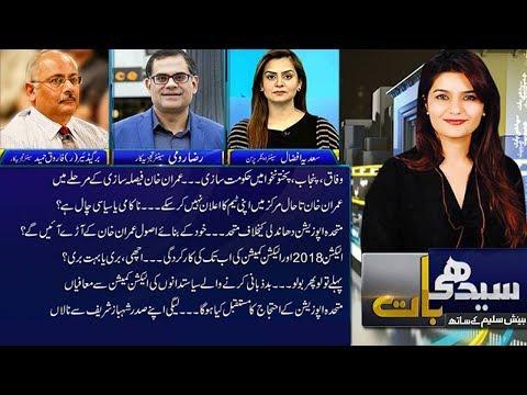 Seedhi Baat Beenish Saleem K Saath   09 August 2018   Neo News HD