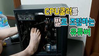 구독자 컴퓨터 발로 조립한 썰(SSUL)| 구독자 PC…
