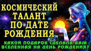 КОСМИЧЕСКИЙ ТАЛАНТ ПО ДАТЕ РОЖДЕНИЯ! Какой подарок сделала вам Вселенная на День рождения?