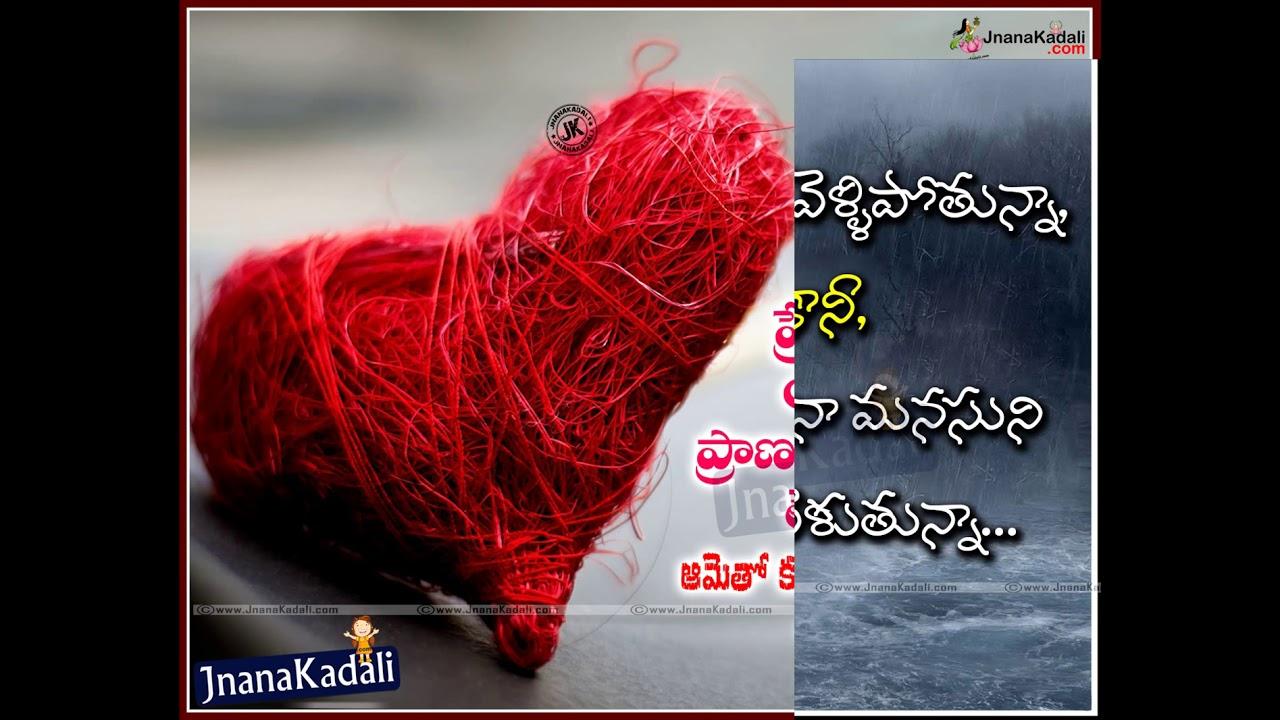 Romentic Love Quotes In Telugulove Quotes Whatsaap Status Videos