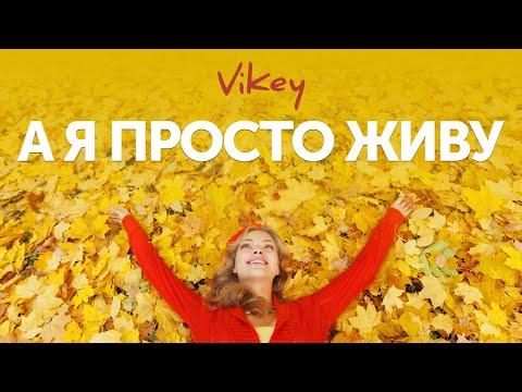 """Стих """"А я просто живу"""" Г. Воленберг, читает В. Корженевский, 0+"""