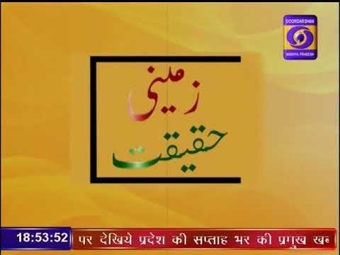 Urdu Ground Report Madhya Pradesh : NRLM Anuppur