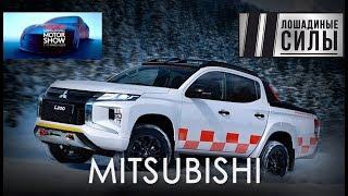 Mitsubishi Engelberg Tourer. L200. Asx. Женевский Автосалон 2019