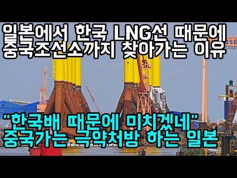 일본이 한국 LNG선 때문에 중국 조선소까지 찾아가는 이유