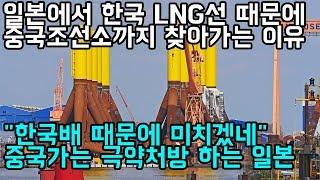 일본이-한국-lng선-때문에-중국-조선소까지-찾아가는-이유
