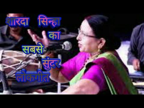 भोजपुरी स्वर कोकिला शारदा सिन्हा और उनकी बेटी का पहली बार superhit stage show ।।
