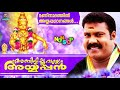 Kalabhavan Mani Ayyappa Non Stop Devotional Songs | Hindu Devotional Non Stop Songs