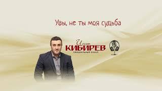 Игорь Кибирев  Увы, не ты моя судьба