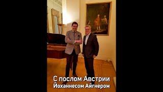 Историк Евгений Понасенков в посольстве Австрии: особняк неудачных браков