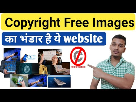 Best Website For Copyright Free Images | Download Unlimited Copyright Free Images