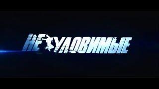 Неуловимые 2015   Русский Трейлер