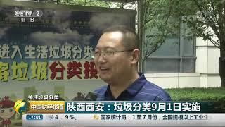 [中国财经报道]关注垃圾分类 陕西西安:垃圾分类9月1日实施| CCTV财经