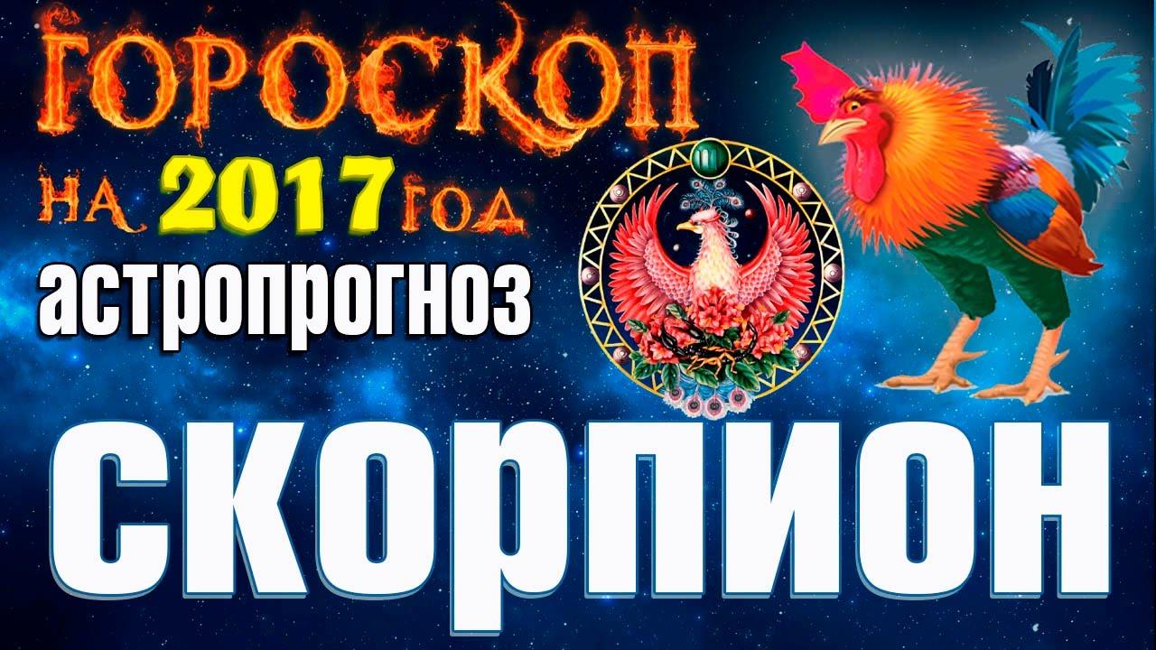 Гороскоп Скорпион на 2018 год - радость и удача