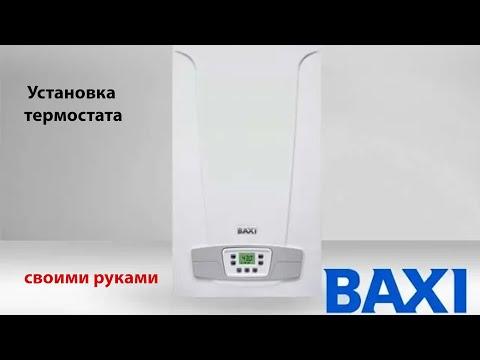 Подключение комнатного термостата к котлу отопления BAXI Eco Four