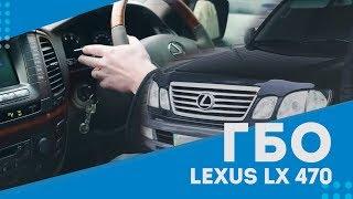 ГБО 4-5 поколения Pride AEB на Lexus LX 470(Цены на установку ГБО: http://kostagas.com.ua/ceny-i-komplek... http://www.forum.kostagas.com.ua/ ГАЗ на авто. ГБО 4-5 поколения. Кредит, рассроч..., 2016-02-26T22:25:58.000Z)