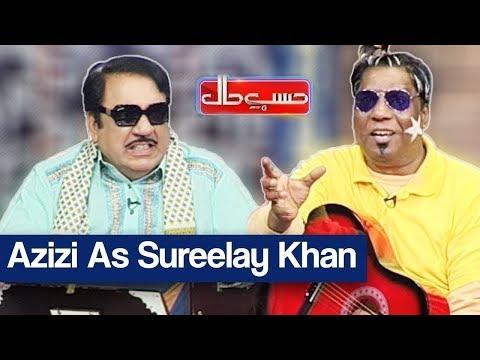 Hasb e Haal 23 May 2020 | Azizi as Ustad Sureelay Khan | حسب حال | Dunya News | HH1