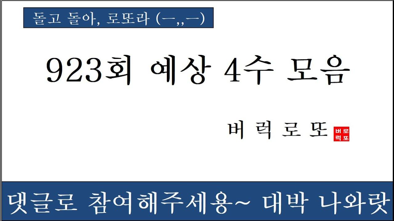 [로또분석] 923회 예상 4수 모음 (댓글로 참여)