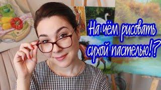 видео Бумага для пастели