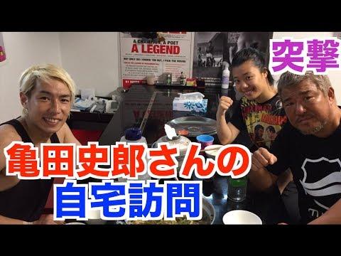 亀田史郎さん本当は良い人説を検証してみた。鍋をご馳走になりました。