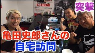 亀田史郎さん本当は良い人説を検証してみた。鍋をご馳走になりました。 亀田姫月 検索動画 11