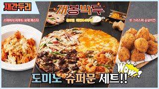 [도미노 피자] 슈퍼문 세트! 각 국가 중 최고의 피자…