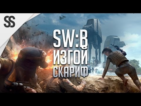 Star Wars Battlefront 2015 дата выхода, системные