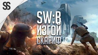 STAR WARS: Battlefront • Изгой-один Скариф • DICE ну ты чего??
